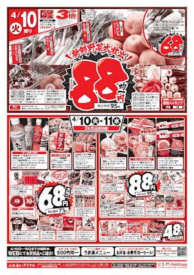 【PR】フードスクエア/越谷ツインシティ店のチラシ4月10日号