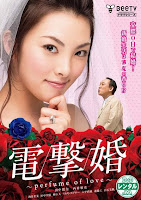 Download Perfume of love (2010) DVDRip