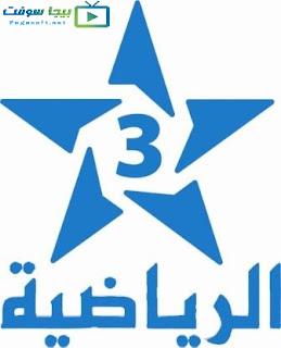 الرياضية المغربية بث مباشر