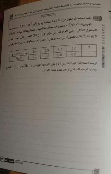 امتحان الفيزياء للثانوية العامة 2018 كامل %25D9%2581%25D9%258A%25D8%25B2%25D9%258A%25D8%25A7%2B%25281%2529
