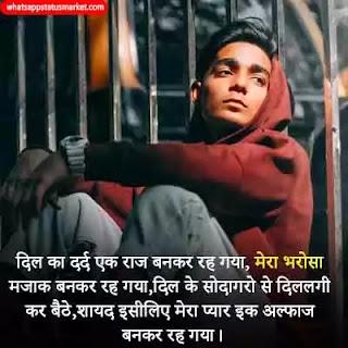 bharosa shayari in hindi images download