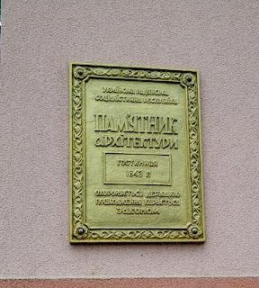 Густиня. Свято-Троїцький монастир. Готель. 1843 р. Пам'ятка архітектури