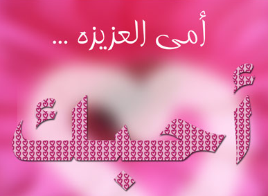تحميل اغنية ست الحبايب mp3 فايزة احمد مجانا