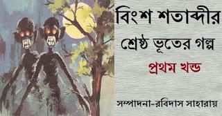Bengali Horror Storybook PDF