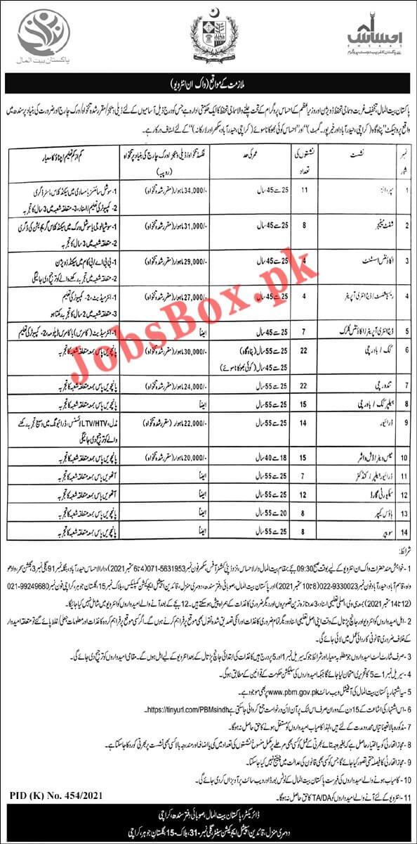 Pakistan Bait ul Mal PBM Sindh Jobs 2021 in Pakistan - Ehsaas Program Jobs 2021