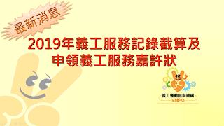 頒發社會福利署 2019年 義工服務嘉許狀(最新消息)