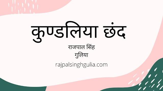 कुण्डलिया,kundaliya,कुण्डलिया छंद,hindi kundaliya ,राजपाल सिंह गुलिया