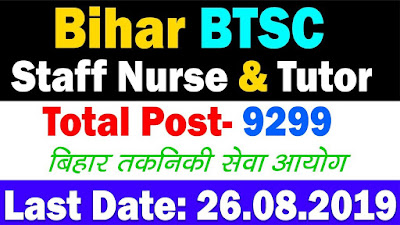 Bihar Technical Service Commission Recruitment