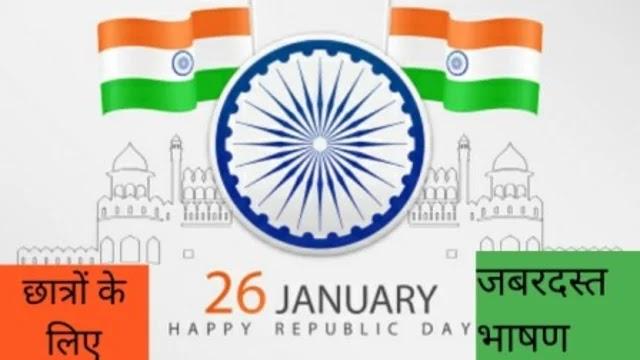 26 जनवरी 2021 गणतंत्र दिवस पर छात्रों के लिए हिन्दी में शानदार भाषण
