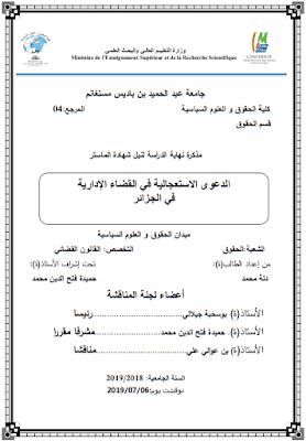 مذكرة ماستر: الدعوى الاستعجالية في القضاء الإدارية في الجزائر PDF
