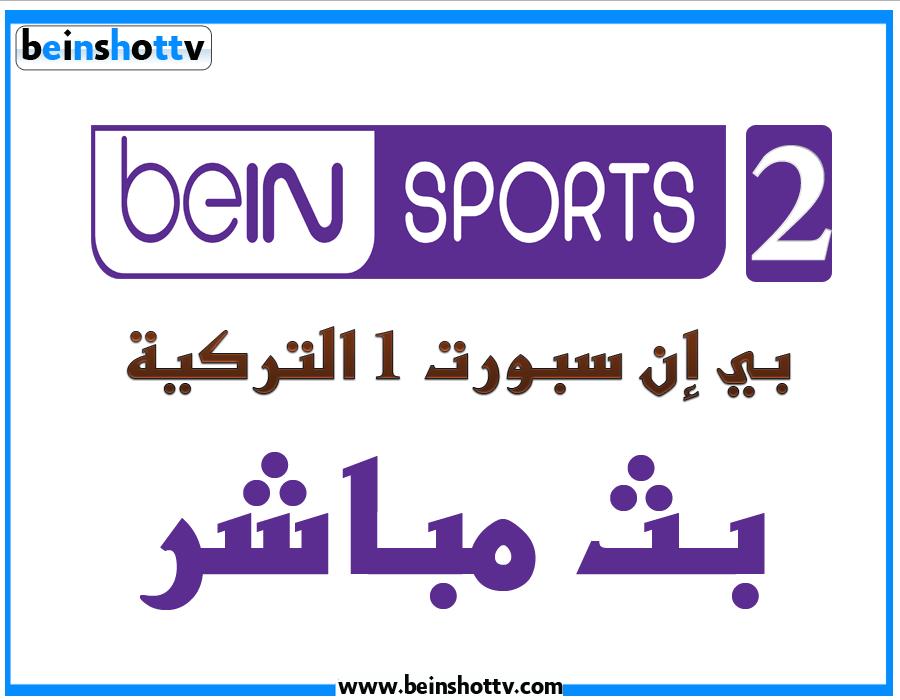 مشاهدة قناة بي إن سبورت 2 التركية اتش دي بث مباشر bein sport 2 turkiye Live