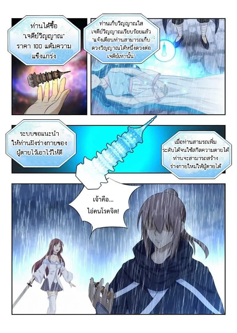Strongest Anti M.E.T.A. - หน้า 5