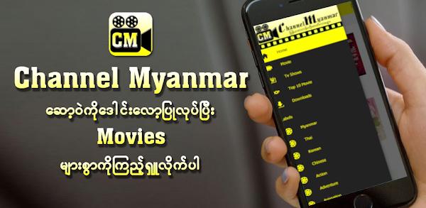 Download Channel Myanmar APK