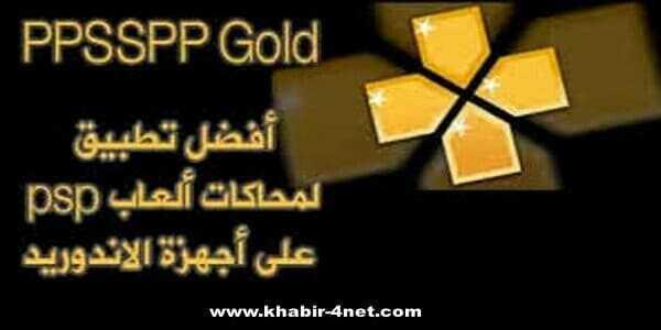 تحميل برنامج 2020 PPSSPP Gold
