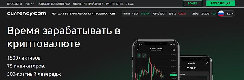 Мошеннический сайт currency.com/ru – Отзывы, развод. Компания Currency мошенники