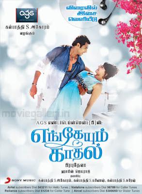 Engeyum Kadhal (2011) Dual Audio [Hindi – Tamil] 720p | 480p UNCUT HDRip x264 1Gb | 400Mb