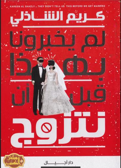 كتاب .. لم يخبرونا بهذا قبل أن نتزوج.. لكريم الشاذلي