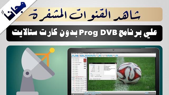 تحميل برنامج مشاهدة القنوات الفضائية ProgDVB Professional للكمبيوتر برابط مباشر مجانا