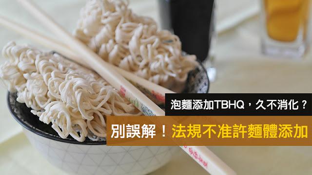 看完不敢吃 泡麵消化過程 防腐劑 TBHQ 抗氧化劑