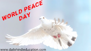 World Peace Day in hindi । International Peace Day in hindi । Peace Day in hindi । World peace day date.