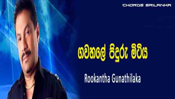 Gawahale chords, Rookantha Gunathilaka song chords, Gawahale Piduru Mitiya chords,  christmas songs, Sinhala Hymn, Kithunu Bethi Gee,