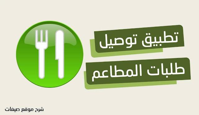 تطبيق طلب من المطاعم