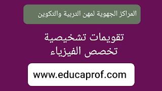 تقويمات تشخيصية تخصص الفيزياء للتعليم الثانوي بالمراكز الجهوية
