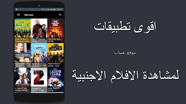 افضل 3 تطبيقات لمشاهدة الافلام الاجنبية المترجمة على الاندرويد مجانا