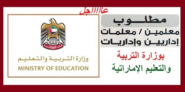 وزارة التربية والتعليم الامارات وظائف وكيفية التقديم