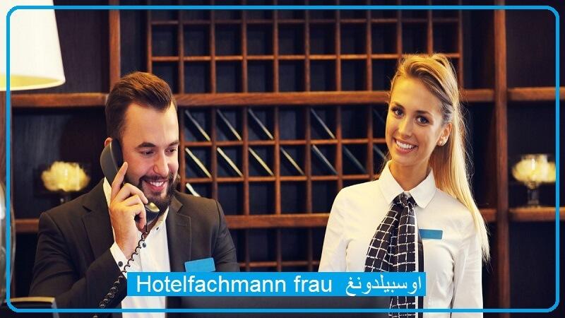 اوسبيلدونغ موظف فندقي بالعربي راتب موظف بالفندق اوسبيلدونغ فنادق اوسبيلدونغ في المانيا شروط اوسبيلدونغ موظف الفنادق 2022 2021 اوسبيلدونغ موظف فندقي في المانيا