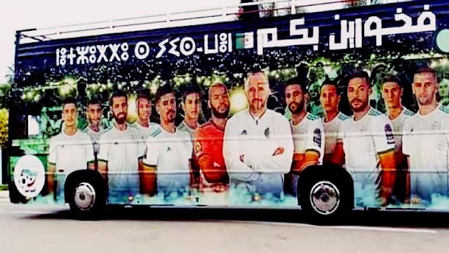 كأس أمم إفريقيا مصر 2019 : الشعب الجزائري يستقبل أبطال افريقيا (فيديو)