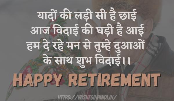 Retirement Wishes In Hindi