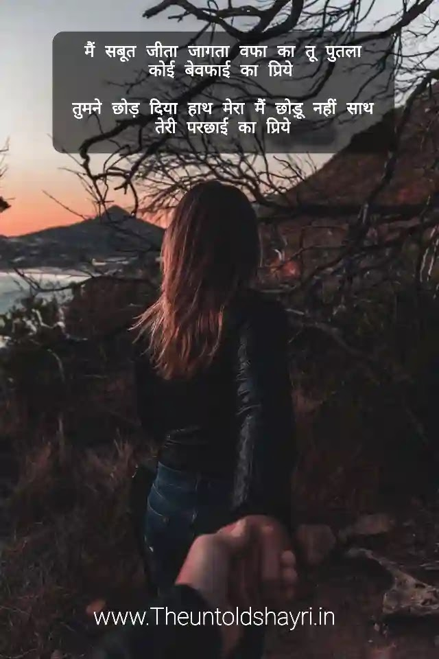 Sad hindi shayari || twoline sad shayri