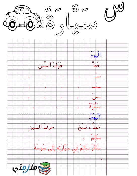 كراسة تعليم و تحسين الخط العربي للأطفال Pdf ملزمتي