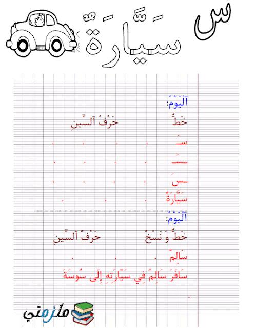 كراسة تعليم و تحسين الخط العربي للأطفال pdf