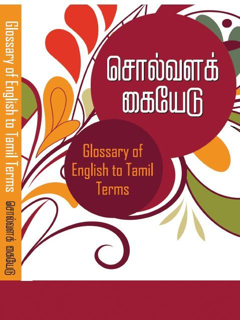 The Best English to Tamil Glossary Book