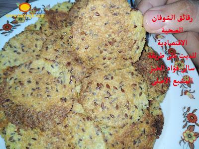 رقائق الشوفان الصحية الاقتصادية للديت على طريقة سالى فؤاد الخبز المشبع الاصلى