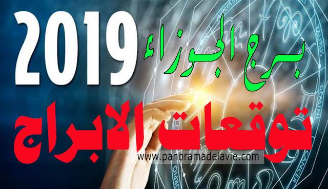 توقعات الابراج 2019 | توقعات  برج الجوزاء 2019