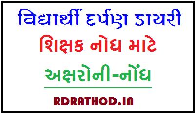 Axaro ni nodh   STD 3 thi 8 Vidhyarthi Darpan Diary nodh PDF - Download