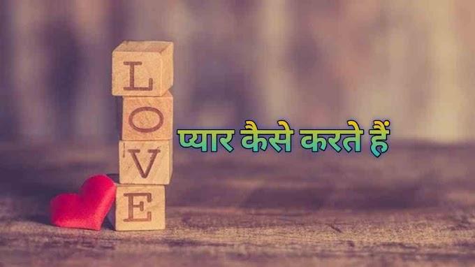प्यार कैसे करते हैं - How To Love In Hindi