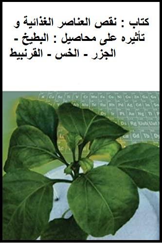 كتاب : نقص العناصر الغذائية و تأثيره على محاصيل : البطيخ - الجزر - الخس - القرنبيط