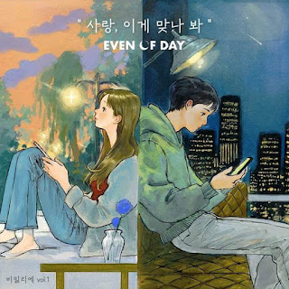 DAY6 (EVEN OF DAY) SO THIS IS LOVE (사랑, 이게 맞나 봐)
