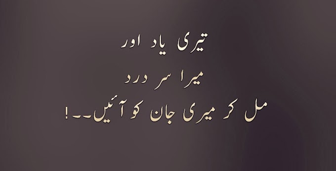 Sad poetry in urdu | 2 line poetry | sad urdu poetry sms | Urdupoetryforall.ga