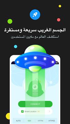 تحميل تطبيق vpn الاحترافي لفك قيد التصفح UFO VPN بنسخته المدفوعة للاجهزة الاندرويد باخر تحديث مجانا برابط مباشر سريع .
