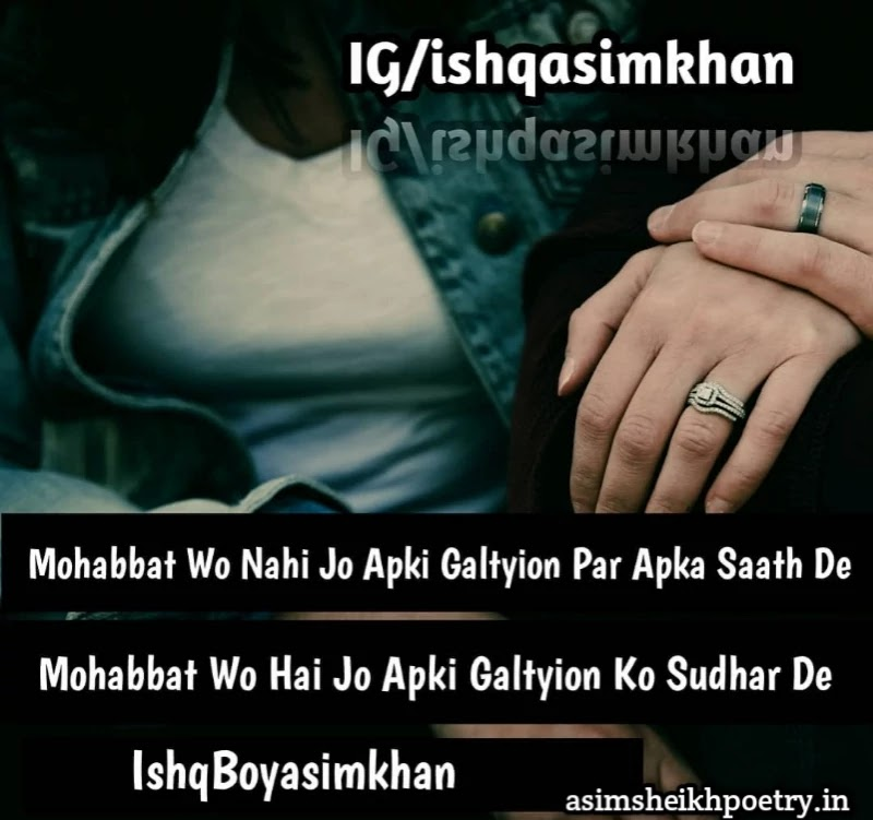 Romantic Shayari Hindi | love shayari | asimsheikhpoetry.in