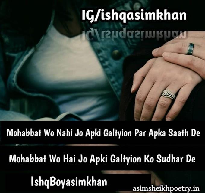 Romantic Shayari Hindi | love shayari | asimsheikhpoetry.in
