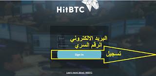 شرح منصة هيت بتس hitbtc  و كيفية التعامل معها