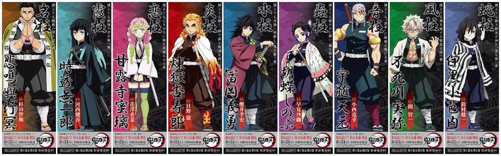 The hashira ( 柱 ( はしら ) , hashira, lit. Demon Slayer: Kimetsu no Yaiba Anime Revealed the Cast ...