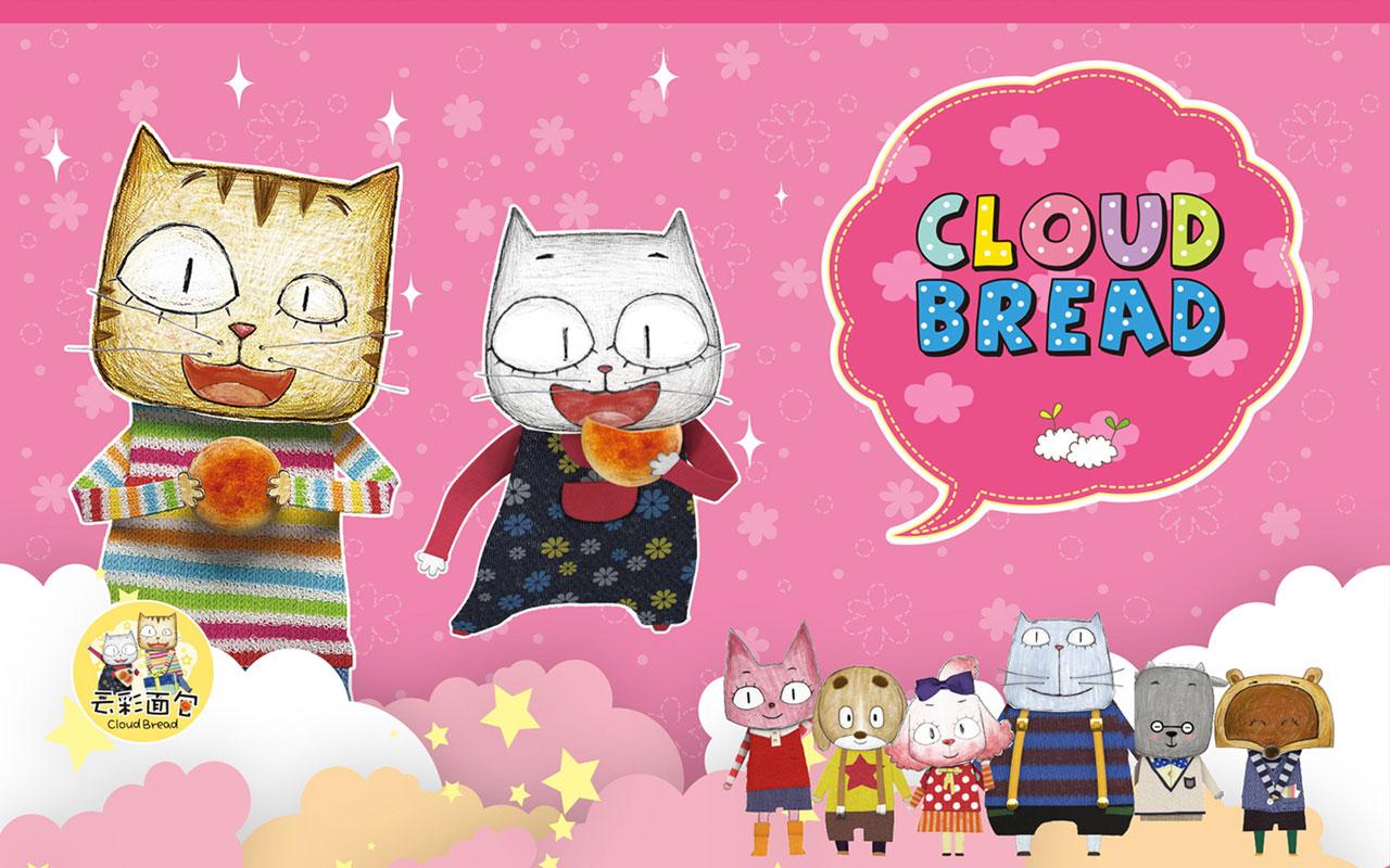Kumpulan Gambar Mewarnai Cloud Bread