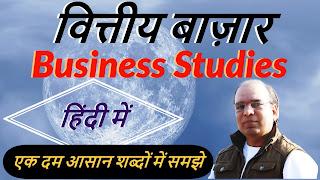 वित्तीय बाजार क्या है? | मुद्रा बाज़ार | पूंजी बाज़ार | Financial Market |  Business studies in Hindi